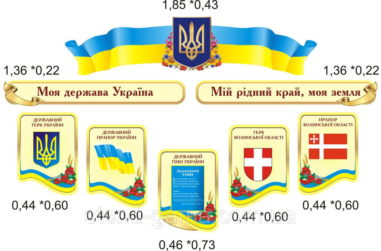 Державні символи (комплект стендів)