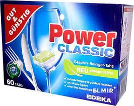 Таблетки для посудомоечных машин  Gut&Gunstig Power classic 60 шт. Германия