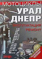 МОТОЦИКЛЫ  Урал  Днепр   Эксплуатация • Ремонт