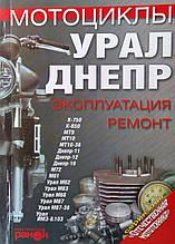 МОТОЦИКЛИ Урал Дніпро Експлуатація • Ремонт