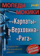 """МОПЕДЫ  МОКИКИ """"Карпаты""""  """"Верховина""""  """"Рига""""Устройство Обслуживание Ремонт."""