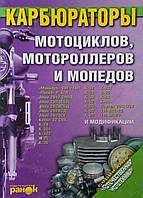 КАРБЮРАТОРЫ  мотоциклов, мотороллеров и мопедов