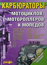 КАРБЮРАТОРИ мотоциклів, моторолерів і мопедів
