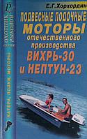 Подвесные лодочные моторы ВИХРЬ-30  НЕПТУН-23  Е. Г. Хорхордин