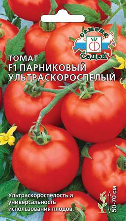 Семена Томат Парниковый Ультраскороспелый F1  0,05г ,  (Седек)           .
