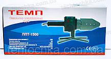 Паяльник пластиковых труб ТЕМП ППТ - 1500, фото 3