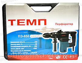 Перфоратор ТЕМП ПЭ - 850, фото 3