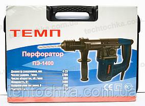 Перфоратор ТЕМП ПЭ - 1400, фото 3