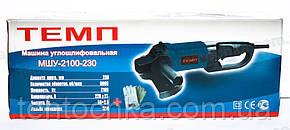 Болгарка ТЕМП УШМ 230 - 2100, фото 2
