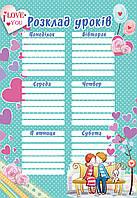 Доска для надписей картонная сухостираемая А3 Расписание уроков