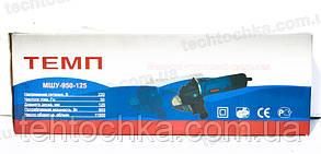 БОЛГАРКА ТЕМП МШУ - 125 - 950, фото 2