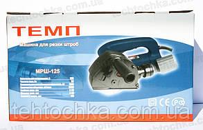 Штроборез ТЕМП МРШ - 125, фото 3