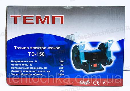 Точило электрическое ТЕМП ТЭ - 150, фото 2