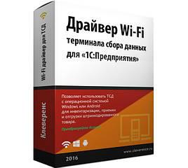 Драйвер клеверенс Wi-Fi терминала сбора данных для «1С:Предприятия» на основе Mobile SMARTS, MS-1C-WIFI-DRIVER