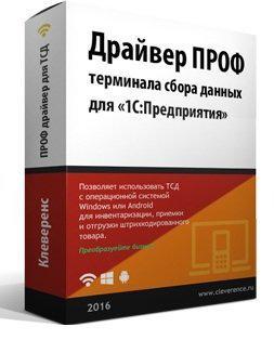 Модуль печати, на 1 (один) терминал сбора данных от Клеверенс для драйвера версии ПРОФ