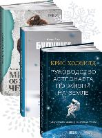 О, дивный, новый мир! Лучшие научно-популярные книги 2017