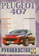 PEUGEOT 407   Модели с 2004 года  Руководство по ремонту и эксплуатации