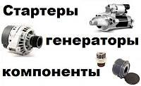 Стартер, генератор, и их компоненты.