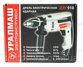 Дрель - Уралмаш - ДЭУ - 910, фото 2