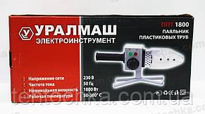 Паяльник пластиковых труб Уралмаш ППТ 1800 , фото 2