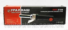 Паяльник пластиковых труб Уралмаш ППТ 2100, фото 2