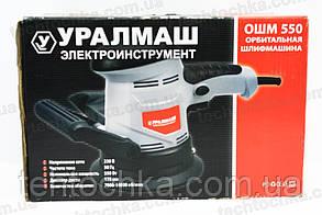 Эксцентриковая Уралмаш ОШМ 550, фото 2