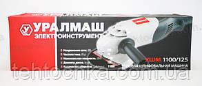 Болгарка Уралмаш УШМ 1100/125, фото 2