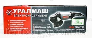 Болгарка Уралмаш УШМ 2700/230, фото 2