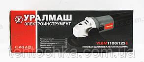 Болгарка Уралмаш УШМ 1100/125 Е, фото 2