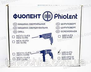 Электрошуруповерт ФИОЛЕНТ ШВ3 - 6 - РЭ, фото 2