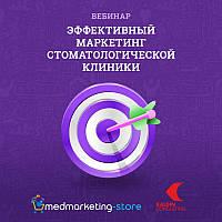 Вебинар «Эффективный маркетинг стоматологической клиники»