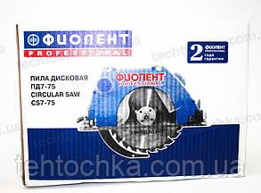 Циркулярка Фиолент ПД 7 - 75, фото 2
