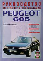 PEUGEOT  605 1989-2000 гг. выпуска Руководство по ремонту и эксплуатации