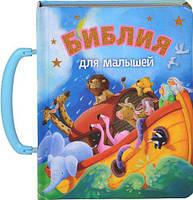 Библия для малышей. Чемоданчик (артикул 3103)