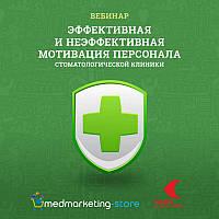 Вебинар «Эффективная и неэффективная мотивация персонала стоматологической клиники»
