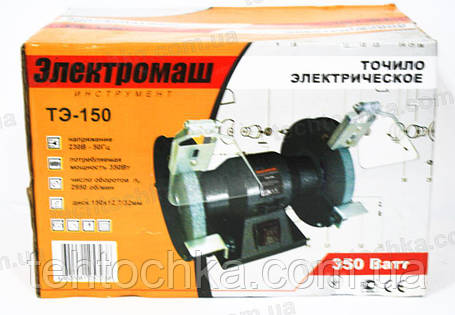 Точило электрическое Электромаш ТЭ - 150, фото 2