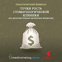 Практический вебинар «Точки роста стоматологической клиники без дополнительных денежных вложений»