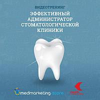 Видеотренинг «Эффективный администратор стоматологической клиники»