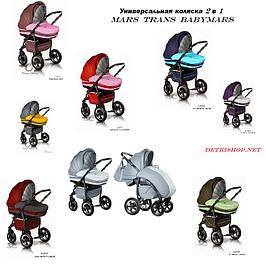 Универсальная коляска 2 в 1 Mars Trans baby
