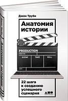Анатомия истории. 22 шага к созданию успешного сценария. Труби Д.