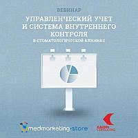 Вебинар «Управленческий учет и система внутреннего контроля в стоматологической клинике»