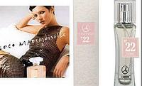 Парфюмированная вода Lambre №22 - известен как: Coco Mademoiselle (Chanel) - 50мл.