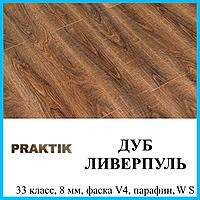 Ламинат под ценные породы дерева толщиной 8 мм Praktik  33 класс, Дуб Ливерпуль