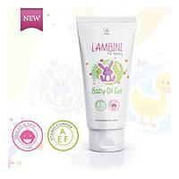 LAMBINI BABY OIL GEL - детское масло -  120 мл