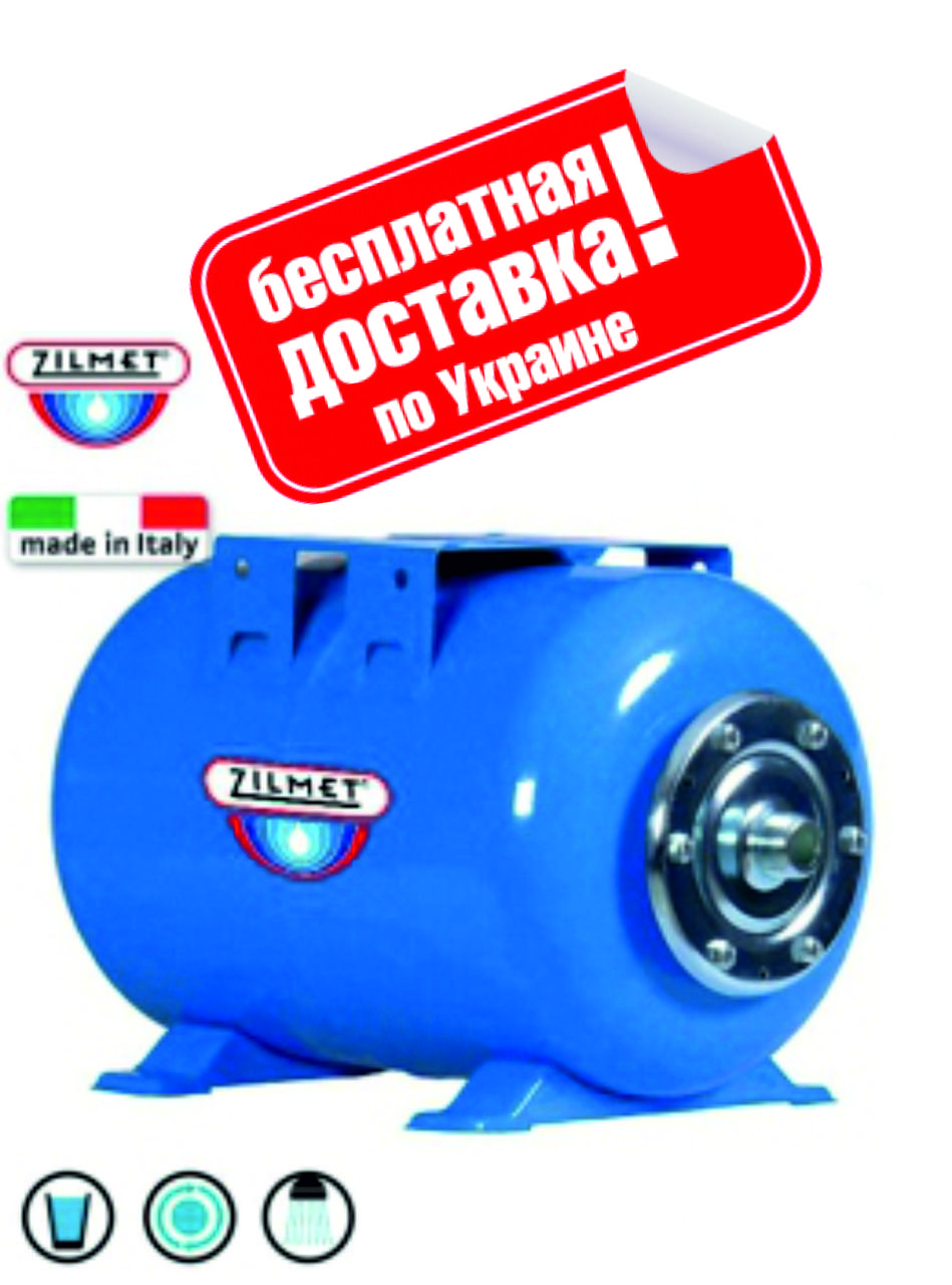 Гидроаккумулятор   50л ZILMET ultra-pro 10bar