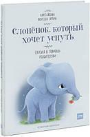 Слоненок, который хочет уснуть. Сказка в помощь родителям