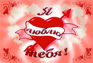 14 Февраля-День Влюбленных