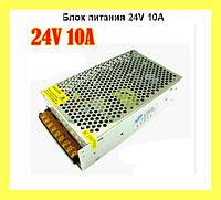 Блок питания 24V 10A