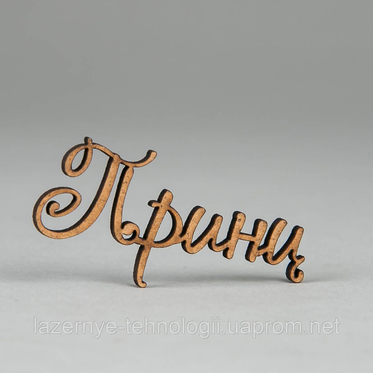 """Заготовка для скрапбукинга """"Принц"""""""