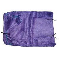 Сетка-мешок овощная 40х60 (до 20 кг) Фиолетовая, фото 1